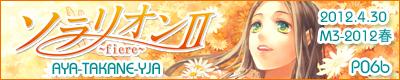 『ソラリオンII ~fiere~』特設サイトへ