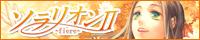 『ソラリオンII 〜fiere〜』